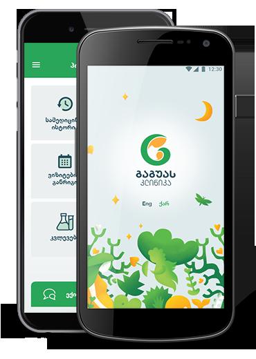 Gagua Clinic App
